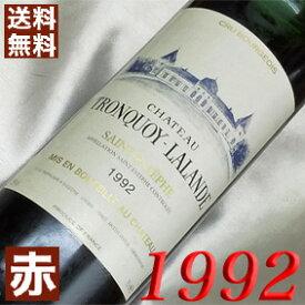 1992年 シャトー・トロンコワ・ラランド [1992] 750ml フランス ヴィンテージ ワイン ボルドー サンテステフ 赤ワイン ミディアムボディ [1992] 平成4年 お誕生日 結婚式 プレゼント ギフト 対応可能 生まれ年 wine
