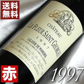 1997年 シャトー・ラフルール・サンジョルジュ [1997] 750ml フランス ヴィンテージ ワイン ボルドー サンテミリオン 赤ワイン ミディアムボディ [1997] 平成9年 お誕生日 結婚式 結婚記念日 プレゼント ギフト 対応可能 誕生年 生まれ年 wine