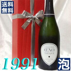 1991年 シャンパーニュ カステルノー・コレクション・エノテーク [1991] 750ml オリジナル木箱・ラッピング付き フランス ワイン シャンパン 辛口 [1991] 平成3年 お誕生日 結婚式 結婚記念日 プレゼント ギフト 対応可能 誕生年 生まれ年 wine 酒