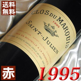 1995年 クロ・デュ・マルキ [1995] 750ml フランス ヴィンテージ ワイン ボルドー サンジュリアン 赤ワイン ミディアムボディ [1995] 平成7年 お誕生日 結婚式 結婚記念日 プレゼント ギフト 対応可能 誕生年 生まれ年 wine 古酒