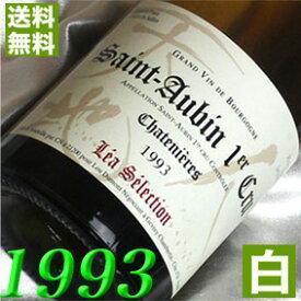 1993年 辛口 サン・トーバン シャトニエール・ブラン レア・セレクション [1993] 750ml フランス ヴィンテージ ワイン ブルゴーニュ 白ワイン ルー・デュモン [1993] 平成5年 お誕生日 結婚式 結婚記念日 プレゼント ギフト 対応可能 誕生年・生まれ年 wine