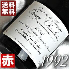 1992年 ジュヴィレ・シャンベルタン オー・コンボット [1992] 750ml フランス ヴィンテージ ワイン ブルゴーニュ 赤ワイン ミディアムボディ ジェラール・ラフェ [1992] 平成4年 お誕生日 結婚式 結婚記念日 プレゼント ギフト 対応可能  誕生年 生まれ年 wine