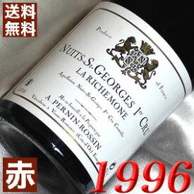 1996年 ニュイ・サン・ジョルジュ リシュモーヌ [1996] 750ml フランス ヴィンテージ ワイン ブルゴーニュ 赤ワイン ミディアムボディ ペルナン・ロサン [1996] 平成8年 お誕生日 結婚式 結婚記念日 プレゼント ギフト 対応可能 誕生年 生まれ年 wine