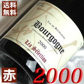 【送料無料】 2000年 ブルゴーニュ・ルージュ レア・セレクション [2000] 750ml フランス ワイン ブルゴーニュ 赤ワイン ミディアムボディ ルー・デュモン [2000] 平成12年 二十周年 お誕生日 結婚式 結婚記念日の プレゼント に誕生年 生まれ年のワイン!