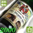 【送料無料】二十周年 2000年 (平成12年)白ワイン ユルツィンガー ヴュルツガルテン リースリング・シュペートレー…