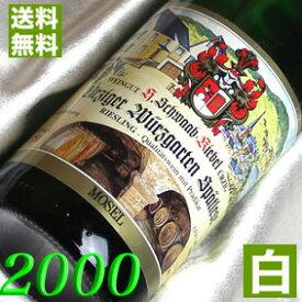 【送料無料】 2000年 白ワイン ユルツィンガー・ヴュルツガルテン リースリング・シュペートレーゼ [2000] 750ml ドイツ ワイン モーゼル 甘口 キーベル 2000 平成12年 お誕生日 結婚式 結婚記念日 成人 の プレゼント に生まれ年 wine 成人式 20周年 二十周年