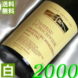 2000年 白ワイン アルザス・リースリング フィンズベルグ [2000] 750ml フランス ワイン アルザス 辛口 ドルシュヴィール 2000 平成12年 お誕生日 結婚式 結婚記念日の プレゼント に誕生年 生まれ年 wine