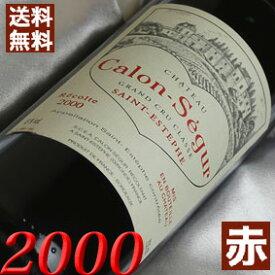 【送料無料】二十周年 2000年 (平成12年)シャトー カロン・セギュール [2000] フランスワイン/ボルドー/赤ワイン/フルボディ/750ml お誕生日・結婚式・結婚記念日・成人 のプレゼントに誕生年・生まれ年のワイン!【成人式】【20周年】