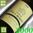【送料無料】 2000年 シャトー オー・ベルジェイ ブラン [2000] 750ml フランスワイン/ボルドー/グラーヴ/ 白 ワイン /辛口 二十周年 平成12年 [2000] お誕生日・結婚式・