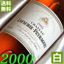 【送料無料】 2000年 シャトー ラフォリー ペイラゲイ [2000] 750ml フランスワイン/ボルドー/ソーテルヌ/ 白 ワイン /極甘口 二十周年 平成12年 [2000] お誕生日・結婚式
