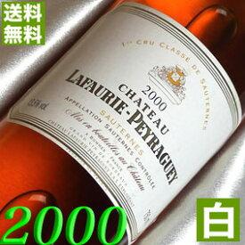 【送料無料】 2000年 シャトー ラフォリー ペイラゲイ [2000] 750ml フランスワイン/ボルドー/ソーテルヌ/ 白 ワイン /極甘口 二十周年 平成12年 [2000] お誕生日・結婚式・結婚記念日の プレゼント に誕生年・生まれ年のワイン!