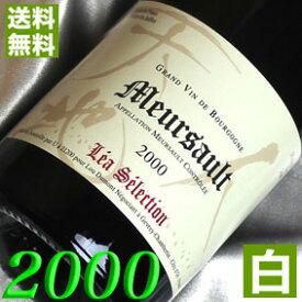 【送料無料】 2000年 ムルソー レア・セレクション [2000] 750ml フランスワイン/ブルゴーニュ/ 白 ワイン /辛口/ルー・デュモン 二十周年 平成12年 [2000] お誕生日・結婚式・結婚記念日のプレゼントに誕生年・生まれ年のワイン!