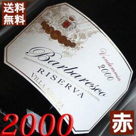 【送料無料】二十周年 2000年 バルバレスコ リゼルヴァ [2000] イタリア ワイン /ピエモンテ/ 赤ワイン /ミディアムボディ/750ml/サロット [2000] 平成12年 お誕生日・結婚式・結婚記念日・成人 の プレゼント に誕生年・生まれ年のワイン!【成人式】【20周年】