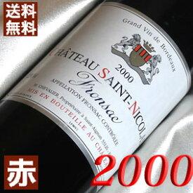 【送料無料】二十周年 2000年 (平成12年)シャトー サン・ニコラ [2000] Chateau Saint Nicola 2000年 フランスワイン/ボルドー/赤ワイン/ミディアムボディ/750ml お誕生日・結婚式・結婚記念日のプレゼントに誕生年・生まれ年のワイン!【20周年】