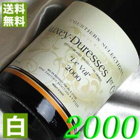 【送料無料】 2000年 白ワイン オークセイ・デュレス ル・ヴァル [2000] 750ml フランス ワイン /ブルゴーニュ/辛口/クルティ・セレクション 二十周年 平成12年 [2000] お誕生日・結婚式・結婚記念日の プレゼント に誕生年・生まれ年のワイン!