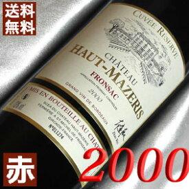 【送料無料】 2000年 シャトー・オー・マゼリ [2000] 750ml フランス ワイン ボルドー フロンサック 赤ワイン ミディアムボディ [2000] 平成12年 お誕生日 結婚式 結婚記念日 プレゼント 誕生年 生まれ年 wine