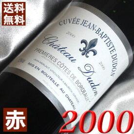 【送料無料】2000年 シャトー デュドン バプティスト [2000] 750ml フランス ワイン /プルミエ・コート・ボルドー/ 赤ワイン /ミディアムボディ [2000] 平成12年 お誕生日・結婚式・結婚記念日の プレゼント に誕生年・生まれ年のワイン!【20周年】二十周年