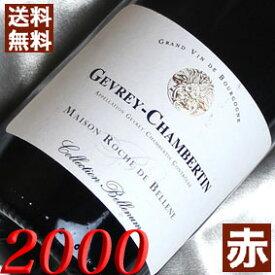【送料無料】 2000年 ジュヴィレ・シャンベルタン [2000] 750ml フランス ワイン 赤ワイン ミディアムボディ ロッシュ・ド・ベレーヌ [2000] 平成12年 お誕生日 結婚式 結婚記念日 成人 プレゼント 誕生年 生まれ年ワイン 成人式20周年 二十周年