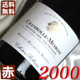 【送料無料】 2000年 シャンボル・ミュジニー サンティエ [2000] 750ml フランス ワイン 赤ワイン ミディアムボディ ロッシュ・ド・ベレーヌ [2000] 平成12年 お誕生日 結婚式 結婚記念日 成人 プレゼント 誕生年 生まれ年ワイン 成人式20周年 二十周年