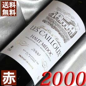 【送料無料】 2000年 ル・カイユー [2000] 750ml フランス ワイン ボルドー オーメドック 赤ワイン ミディアムボディ [2000] 平成12年 20周年 二十周年 お誕生日 結婚式 結婚記念日の プレゼント に誕生年・生まれ年のワイン!