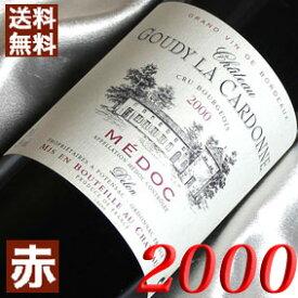 【送料無料】 2000年 シャトー・グーディー ラ・カルドンヌ [2000] 750ml フランス ワイン ボルドー メドック 赤ワイン ミディアムボディ [2000] 平成12年 20周年 二十周年 お誕生日 結婚式 結婚記念日 成人 の プレゼント に誕生年 生まれ年のワイン!