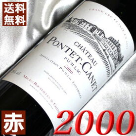 【送料無料】 2000年 シャトー・ポンテ・カネ [2000] 750ml フランス ワイン ボルドー ポイヤック 赤ワイン フルボディ [2000] 平成12年 20周年 二十周年 お誕生日 結婚式 結婚記念日 成人 の プレゼント に誕生年 生まれ年のワイン!