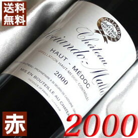 【送料無料】 2000年 シャトー・ソシアンド・マレ [2000] 750ml フランス ワイン ボルドー オー・メドック 赤ワイン フルボディ [2000] 平成12年 20周年 二十周年 お誕生日 結婚式 結婚記念日 成人 の プレゼント に誕生年 生まれ年のワイン!