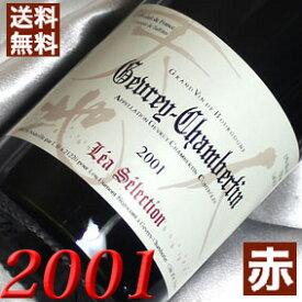 【送料無料】 2001年 ジュヴィレ・シャンベルタン [2001] 750ml フランス ワイン ブルゴーニュ 赤ワイン ミディアムボディ ルー・デュモン [2001] 平成13年 お誕生日 結婚式 結婚記念日 成人 プレゼント 誕生年 生まれ年 wine 成人式 20周年 二十周年