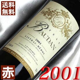【送料無料】 2001年 シャトー・ボーダン [2001] 750ml フランス ワイン ボルドー リストラック 赤ワイン ミディアムボディ [2001] 平成13年 お誕生日 結婚式 結婚記念日の プレゼント に誕生年 生まれ年 wine 成人式 20周年 二十周年