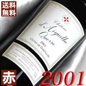 【送料無料】2001年 シャトー・デギーユ・ケレ [2001] 750ml フランス ワイン ボルドー カスティヨン 赤ワイン ミディアムボディ [2001] 平成13年 お誕生日 結婚式 結婚記念日の プレゼント に誕生年 生まれ年 wine 成人式 20周年 二十周年