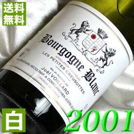 【送料無料】 2001年 ブルゴーニュ・ブラン クローゾット [2001] 750ml フランス ワイン ブルゴーニュ 白ワイン 辛口 ジョエル・ヴォワラール [2001] 平成13年 お誕生日 結婚式 結婚記念日の プレゼント に誕生年 生まれ年 wine 成人式 20周年 二十周年