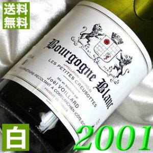 【送料無料】 2001年 ブルゴーニュ・ブラン クローゾット [2001] 750ml フランス ワイン ブルゴーニュ 白ワイン 辛口 ジョエル・ヴォワラール [2001] 平成13年 お誕生日 結婚式 結婚記念日の プレ