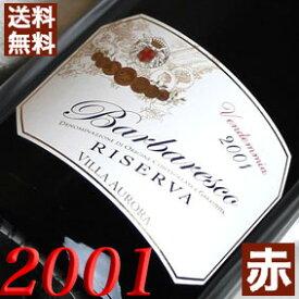 【送料無料】 2001年 バルバレスコ リゼルヴァ [2001] イタリア ワイン /ピエモンテ/ 赤ワイン /ミディアムボディ/750ml/サロット [2001] 平成13年 お誕生日 結婚式 結婚記念日 成人 プレゼント 誕生年 生まれ年 wine 成人式 20周年 二十周年