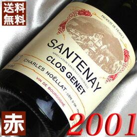 【送料無料】 2001年 サントネー・クロ・ジェネ [2001] 750ml フランス ワイン 赤ワイン ミディアムボディ シャルル・ノエラ [2001] 平成13年 お誕生日 結婚式 結婚記念日の プレゼント に誕生年 生まれ年 wine 成人式 20周年 二十周年