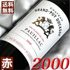 【送料無料】 2000年 シャトー・グラン・ピュイ・デュカス [2000] 750ml フランス ワイン ボルドー ポイヤック 赤ワイン ミディアムボディ [2000] 平成12年 お誕生日 結婚式 結婚記念日 プレゼント 誕生年 生まれ年 wine