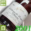 2001年 甘口 コトー・デュ・レイヨン ショーム [2001] 750ml フランス ヴィンテージ ワイン ロワール 白ワイン ミッシェル・ブルアン [2001] 平成13年 お誕生日 結婚式 結婚記念日 プレゼント ギフト 対応可能 誕生年 生まれ年 wine 成人式 20周年 二十周年