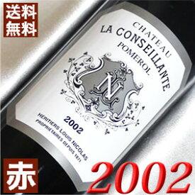 2002年 シャトー・ラ・コンセイヤント [2002] 750ml フランス ヴィンテージ ワイン ボルドー ポムロル 赤ワイン フルボディ [2002] 平成14年 結婚式 結婚記念日 プレゼント ギフト 対応可能 wine