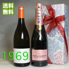 【送料無料】[1969](昭和44年)の白ワインと超有名シャンパン モエ・ロゼの2本セット(無料ギフト包装) フランスワイン・白 ヴーヴレ [1969] 金婚式・誕生年・ビンテージワイン・ヴィンテージワイン・生まれ年ワイン