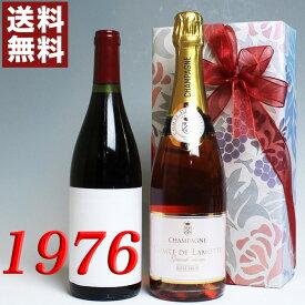 1976年 赤ワイン とロゼ・シャンパン 750ml 2本セット (無料 ギフト 包装) サン・ロマン ルージュ [1976] フランス ヴィンテージ ワイン ミディアムボディ [1976] 昭和51年 お誕生日 結婚式 結婚記念日 プレゼント 誕生年 生まれ年 wine