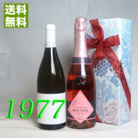 【送料無料】 1977年 白ワイン とロゼ・シャンパンの2本セット(無料ギフト包装) コトー・デュ・レイヨン [1977] フランス ワイン ・白(甘口) [1977] 昭和52年 誕生年 ビンテージワイン ヴィンテージワイン 生まれ年ワイン