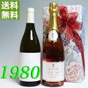 1980年 白ワイン とロゼ・シャンパンの2本セット(無料ギフト包装) ボンヌゾー [1980] フランス ワイン ・白(甘口) [1980] 昭和55年 誕生年 ビンテージワイン ヴィンテージワイン 生まれ年ワイン