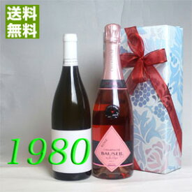 【送料無料】 1980年 白ワイン とロゼ・シャンパンの2本セット(無料ギフト包装) ボンヌゾー [1980] フランス ワイン ・白(甘口) [1980] 昭和55年 誕生年 ビンテージワイン ヴィンテージワイン 生まれ年ワイン
