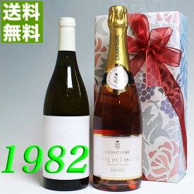 1982年 白ワイン とロゼ・シャンパン 750ml 2本セット (無料 ギフト 包装) コトー・ド・ローバンス [1982] フランス ヴィンテージ ワイン 甘口 [1982] 昭和57年 お誕生日 結婚式 結婚記念日 プレゼント 誕生年 生まれ年 wine