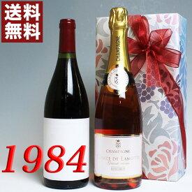 1984年 赤ワイン とロゼ・シャンパン 750ml 2本セット (無料 ギフト 包装) ニュイ・サン・ジョルジュ [1984] フランス ヴィンテージ ワイン ミディアムボディ [1984] 昭和59年 お誕生日 結婚式 結婚記念日 プレゼント 誕生年 生まれ年 wine