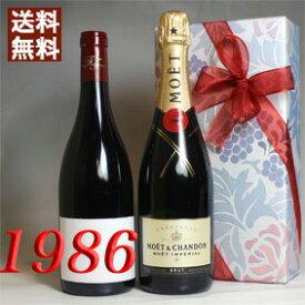 【送料無料】 1986年 赤ワイン と超有名シャンパン モエ(白)の2本セット(無料ギフト包装) ドメーヌ デュ・ムーラン [1986] フランス ワイン ・赤 [1986] 昭和61年 誕生年 ビンテージワイン ヴィンテージワイン 生まれ年ワイン