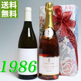 【送料無料】 1986年 白ワイン とロゼ・シャンパンの2本セット(無料ギフト包装) コトー・デュ・レイヨン [1986] フランス ワイン ・白(甘口) [1986] 昭和61年 誕生年 ビンテージワイン ヴィンテージワイン 生まれ年ワイン