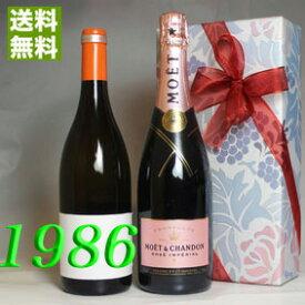 【送料無料】 1986年 白ワイン と超有名シャンパン モエ・ロゼの2本セット(無料ギフト包装) コトー・ド・ローバンス [1986] フランス ワイン ・白(甘口) [1986] 昭和61年 誕生年 ビンテージワイン ヴィンテージワイン 生まれ年ワイン