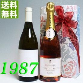 【送料無料】 1987年 白ワイン とロゼ・シャンパンの2本セット(無料ギフト包装) オークセイ デュレス [1987] フランス ワイン ・白 [1987] 昭和62年 誕生年 ビンテージワイン ヴィンテージワイン 生まれ年ワイン
