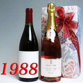 【送料無料】 1988年 赤ワイン とロゼ・シャンパンの2本セット(無料ギフト包装) サン・イシドロ [1988] スペイン ワイン ・赤 [1988]昭和63年 誕生年 ビンテージワイン ヴィンテージワイン 生まれ年ワイン