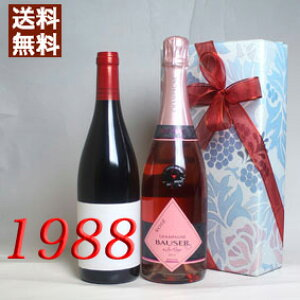 【送料無料】 1988年 赤ワイン とロゼ・シャンパンの2本セット(無料ギフト包装) サン・イシドロ [1988] スペイン ワイン ・赤 [1988]昭和63年 誕生年 ビンテージワイン ヴィンテージワイン 生
